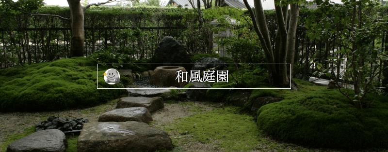 japanese-style-garden_bnr800-315