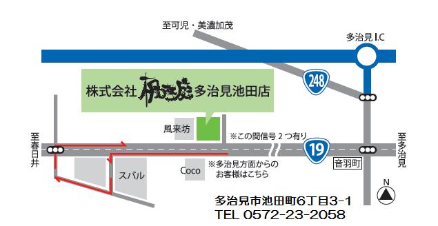 楓林庭池田店地図