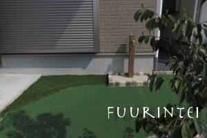 立水栓とシンボルツリー人工芝でいつでもきれい